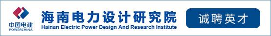 中国电建集团海南电力设计研究院有限公司招聘信息