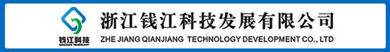 浙江钱江科技发展有限公司招聘信息