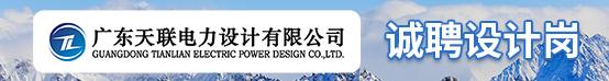 广东天联电力设计有限公司招聘信息