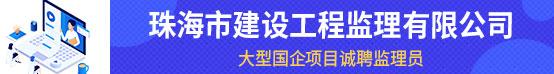珠海市建设工程监理有限公司招聘信息