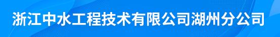 浙江中水工程技术有限公司湖州分公司招聘信息