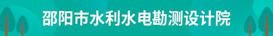 邵阳市水利水电勘测设计院招聘信息