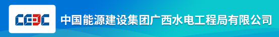 中国能源建设集团广西水电工程局有限公司招聘信息