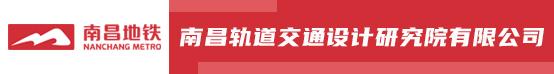 南昌軌道交通設計研究院有限公司招聘信息