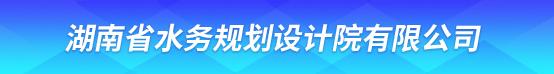湖南省水务规划设计院有限公司招聘信息