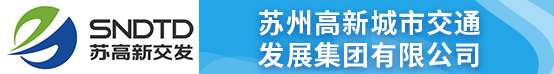 蘇州高新城市交通發展集團有限公司招聘信息
