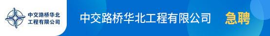 中交路橋華北工程有限公司招聘信息