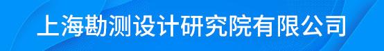 上海勘测设计研究院有限公司招聘信息