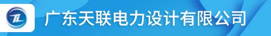 廣東天聯(dian)電力設計有限(gong)公司招聘信息