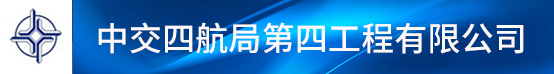 中交四航局第四工程有限公司招聘信息