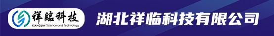 湖北祥臨科技有限公司招聘信息