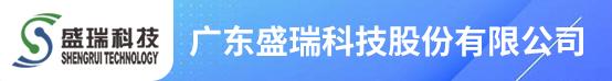 广东盛瑞科技股份有限公司招聘信息