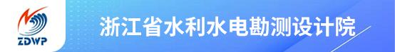 浙江省水利水電勘測設計院招聘信息