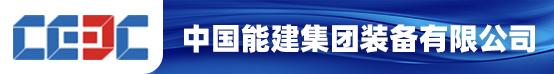 中(guo)國能建集團裝備有限(gong)公司招聘信息