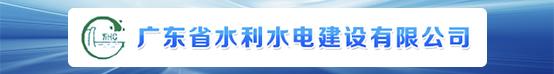 广东省水利水电建设有限公司招聘信息