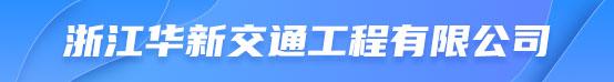 浙江华新交通工程有限公司招聘信息