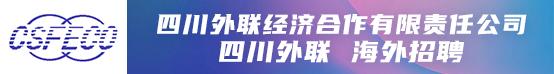 四川外联经济合作有限责任公司招聘信息