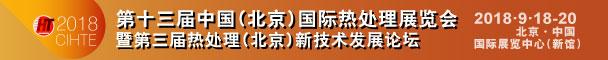 第十三届中国(北京)国际热处理展览会招聘信息
