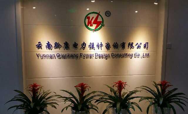 云南黔康电力设计咨询有限公司