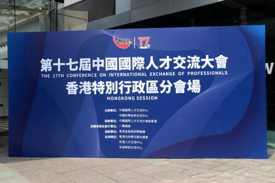 第十七屆中國國際人才交流大會香港特別行政區分會場