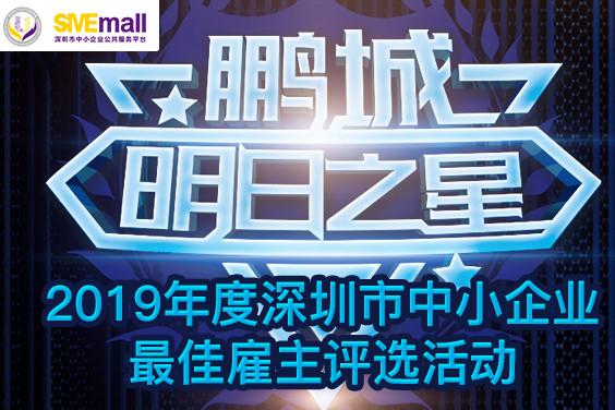 """2019年度""""鵬城明日之星""""深圳中小企業最佳雇主評選活動"""