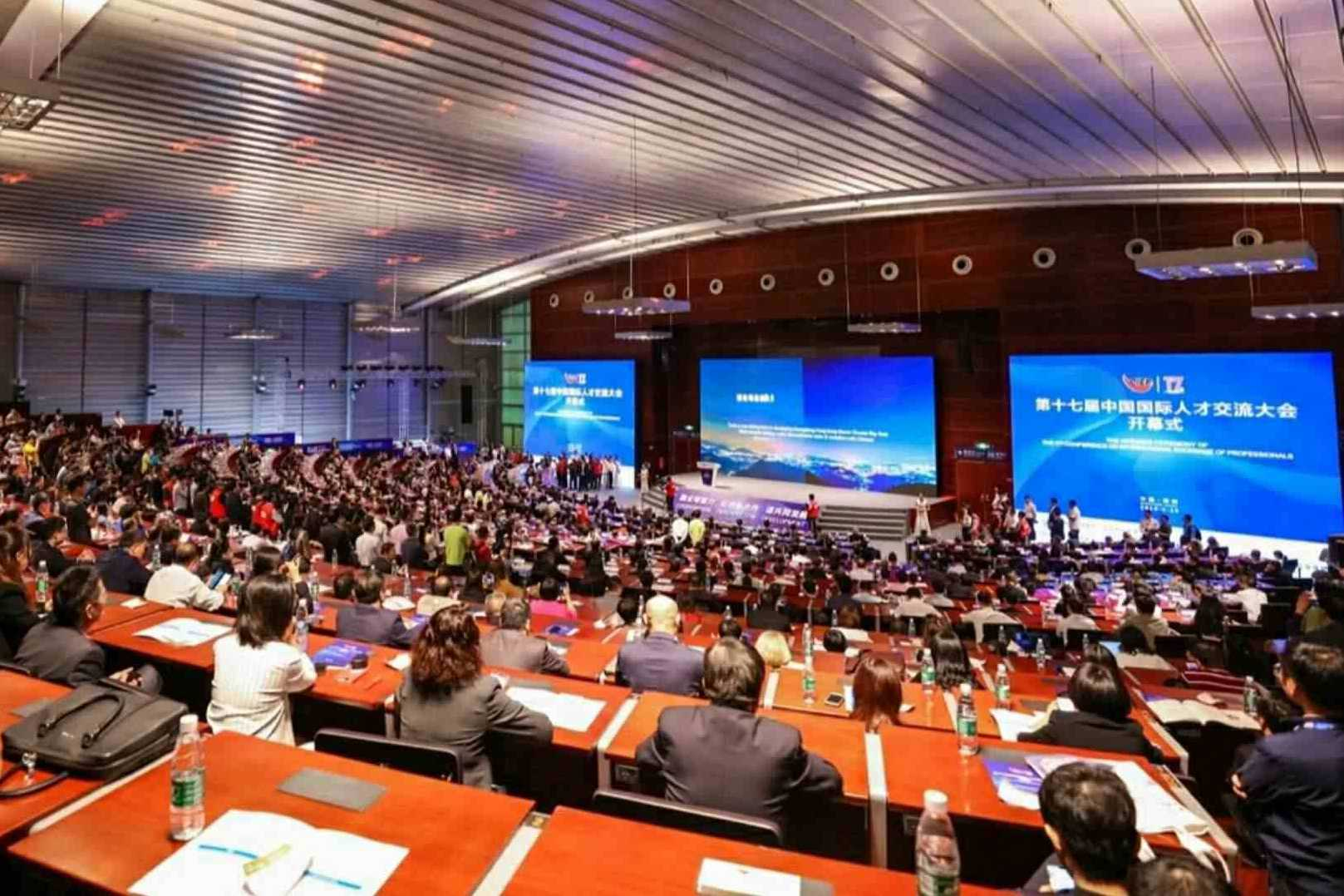 第十七屆中國國際人才交流大會科技成果轉化專館
