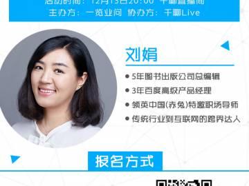 【20161204业问日报】选一流的大学or一流的专业?