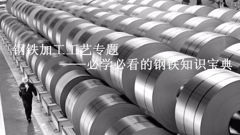 钢铁加工工艺专题――必学必看的钢铁知识宝典