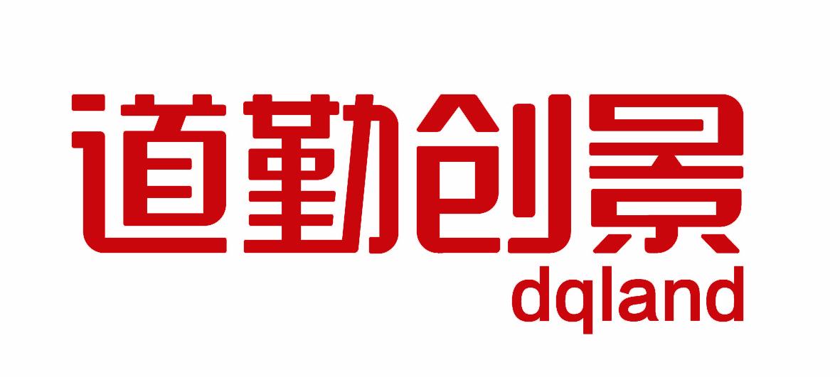 北京道勤创景规划设计院有限公司