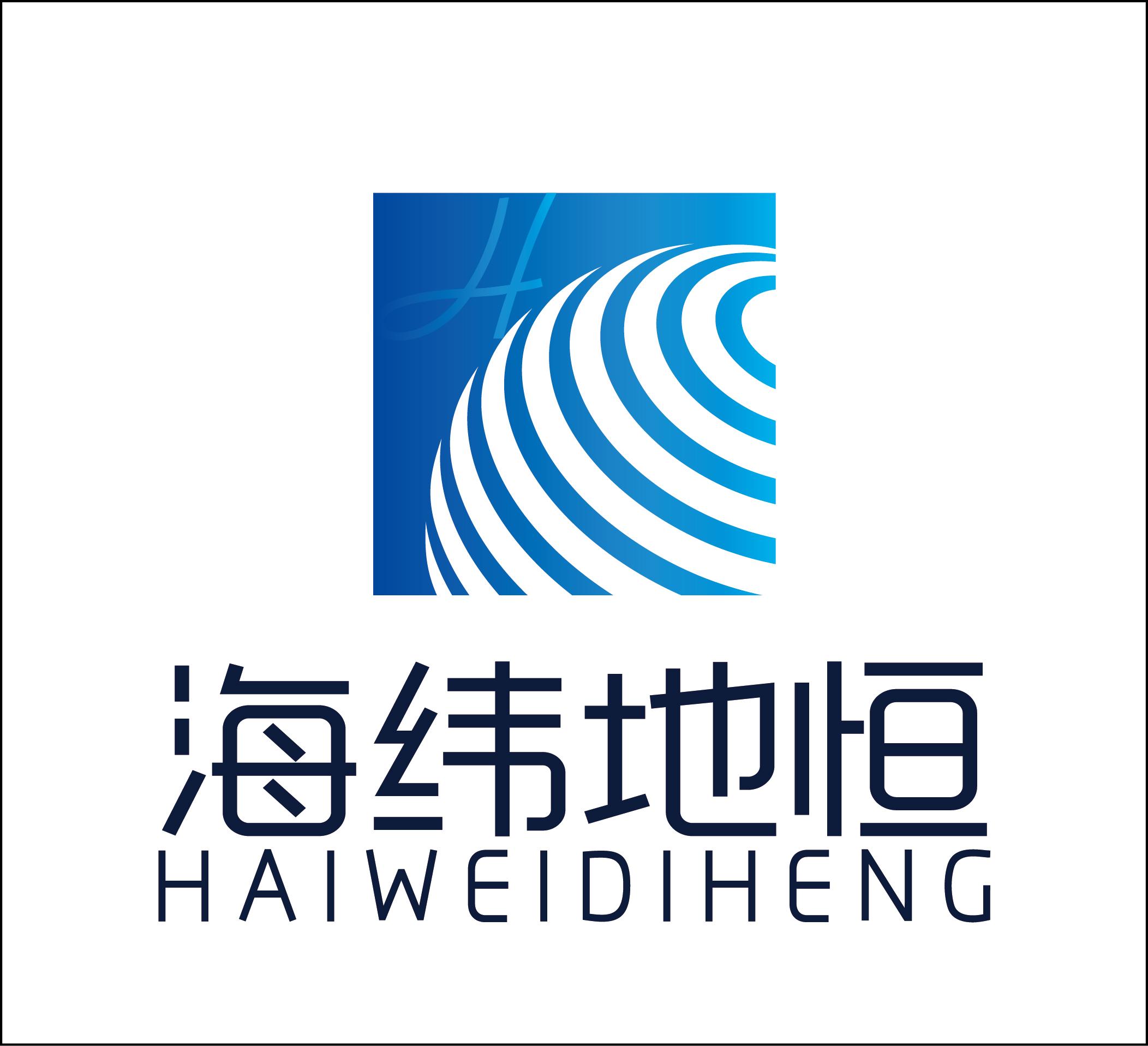 广东海纬地恒空间信息技术有限公司
