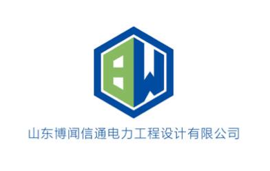山東博聞信通電力工程設計有限公司