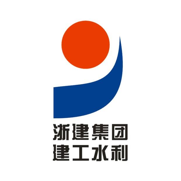 浙江建工水利水电建设有限公司