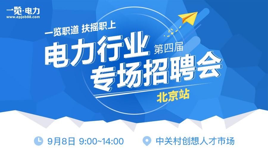 职为你量身定做,一览电力第四届行业专场招聘会(北京站)成功举办