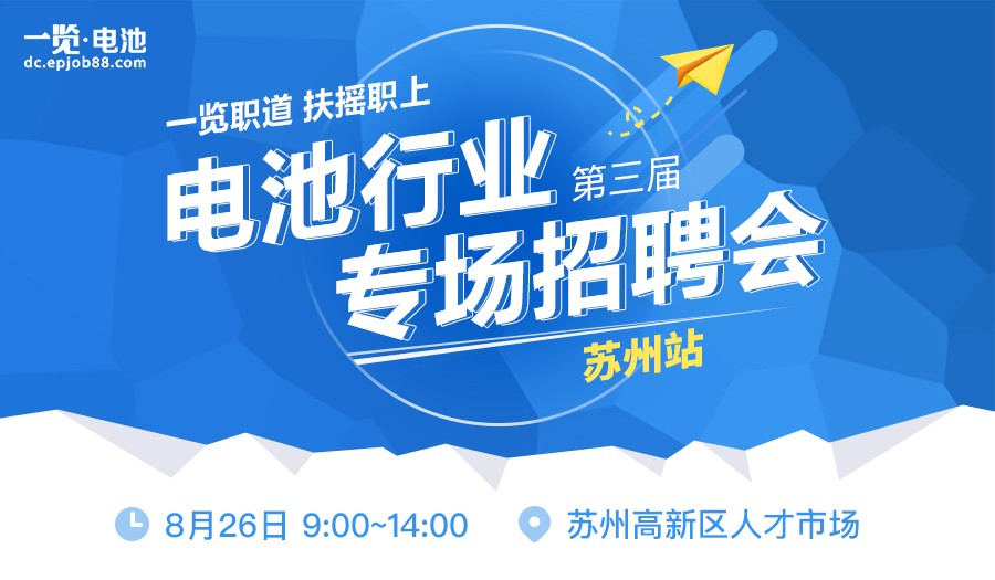 面试不能停!一览电池第三届华东专场招聘会火爆现场!