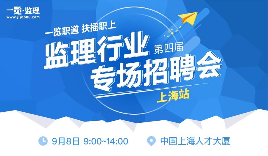 监理行业第四届专场招聘会-上海站
