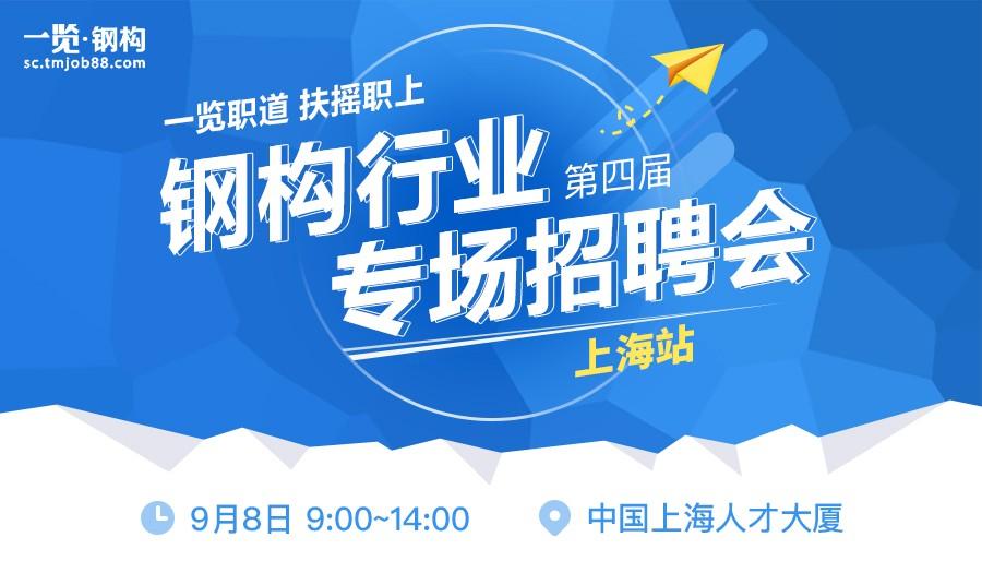 钢构行业第四届专场招聘会-上海站