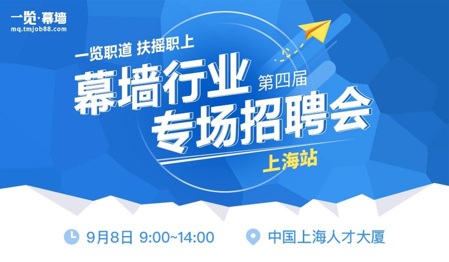幕墙行业第四届专场招聘会-上海站