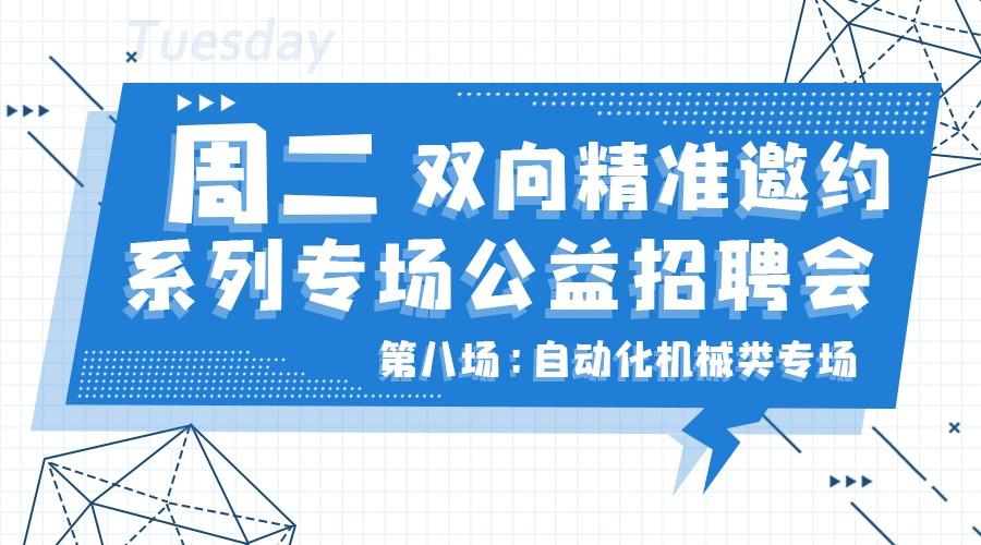 周二双向精准邀约系列专场公益招聘会【自动化机械类专场】
