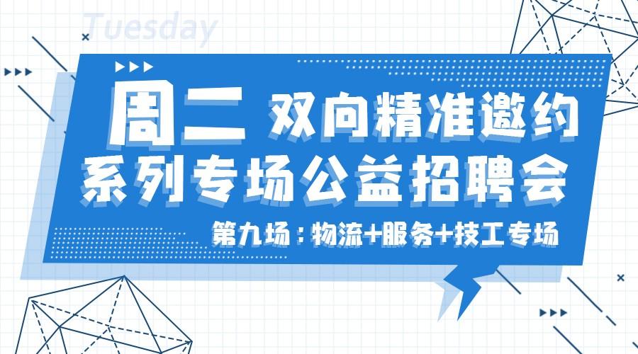 周二双向精准邀约系列专场公益招聘会【物流+服务+技工类专场招聘会】