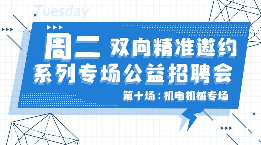 周二双向精准邀约系列专场公益招聘会【机电机械类专场】