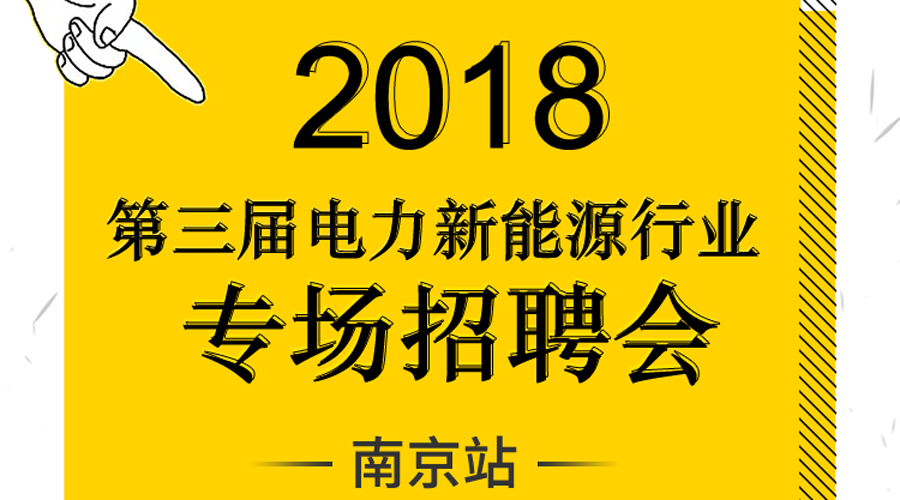 一览电力第三届行业专场招聘会【南京站】