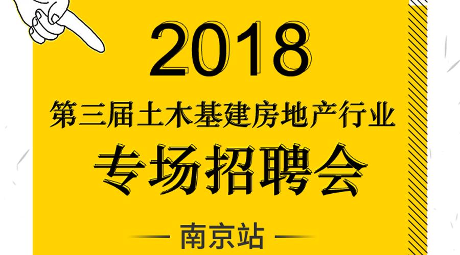 一览土木第三届行业专场招聘会【南京站】