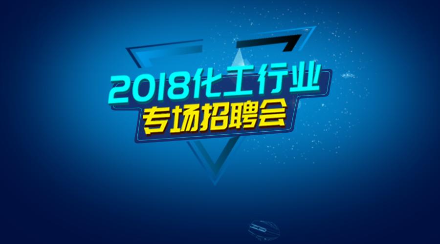 2018化工行业大型专场招聘会