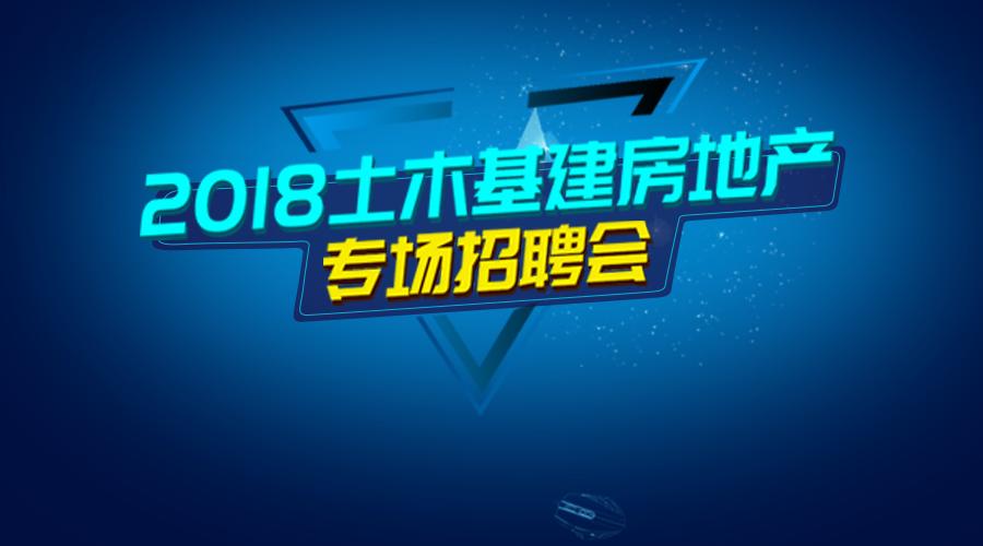 2018土木行业大型专场招聘会