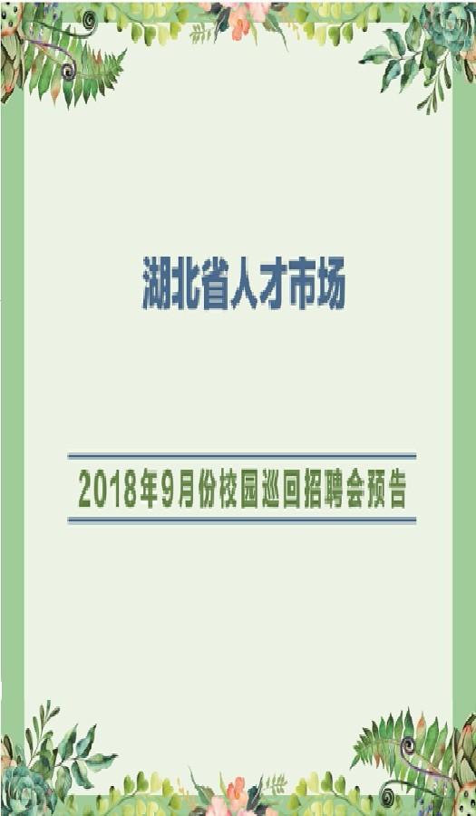 中南民族大学2019届毕业生综合性校园供需见面会