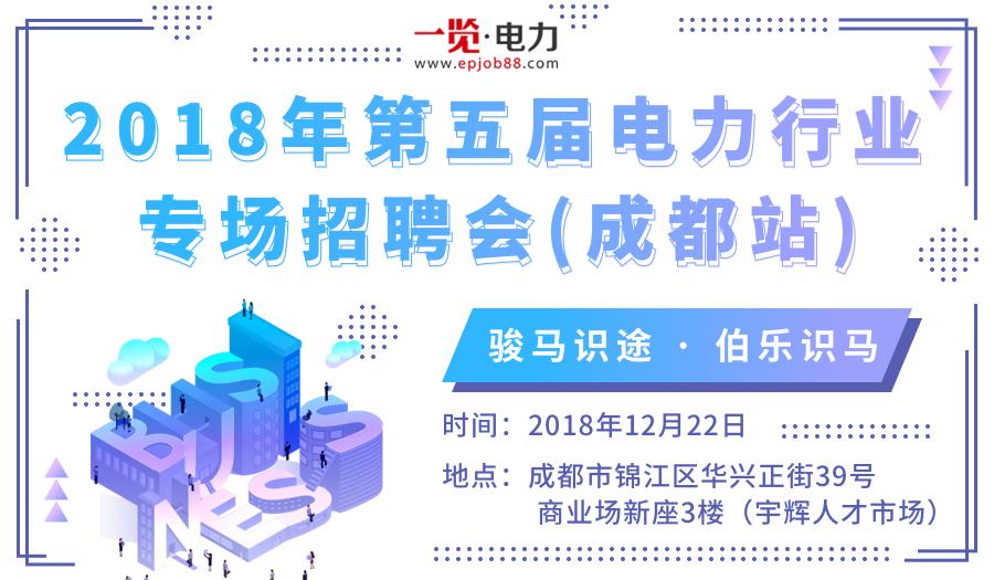 2018年电力行业第五届专场招聘会(成都站)