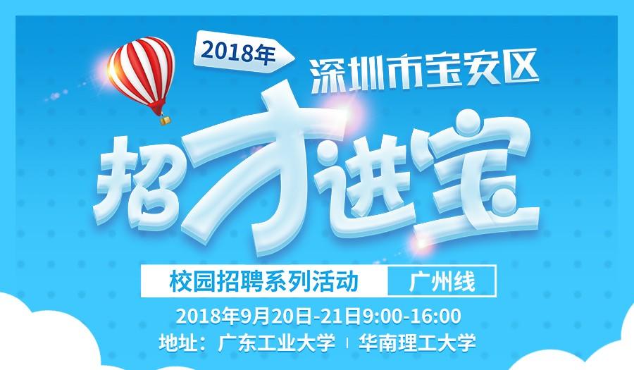 """2018年深圳市宝安区""""招才进宝""""校园招聘会(广州站)"""