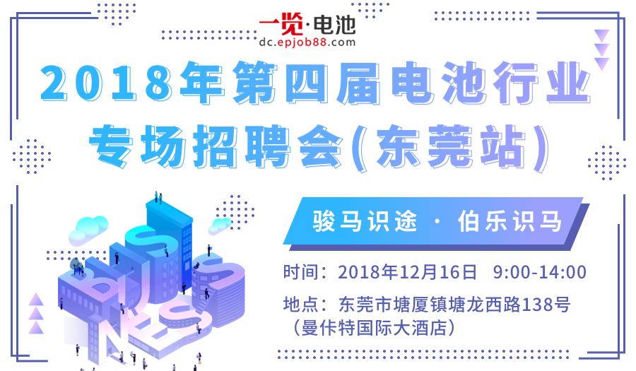 2018年电池行业第四届专场招聘会(东莞站)