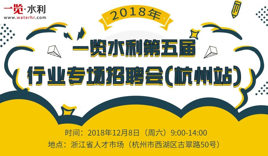 一览水利第五届行业专场招聘会(杭州站)