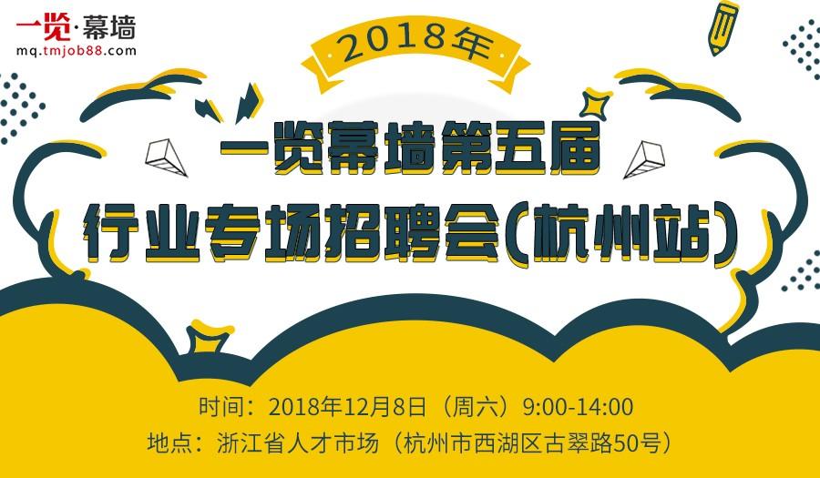 一览幕墙第五届行业专场招聘会(杭州站)